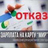 Обращение об отказе от получения зарплаты по электронной карте