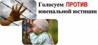 ПРИНЯТИЕ ЮВЕНАЛЬНЫХ ЗАКОНОВ В РОССИИ ОТОДВИГАЕТСЯ