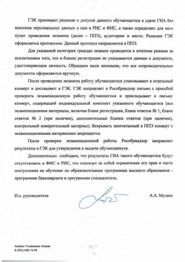 Заявление на отказ от гражданства