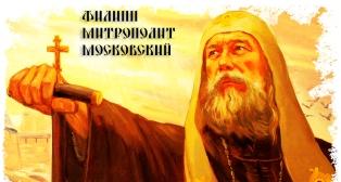 ISTM_Filipp_mitropolit_moskovskiy.jpg